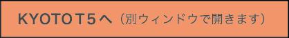 KYOTO T5へ